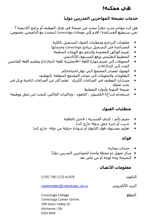 ITI - Arabic Translation